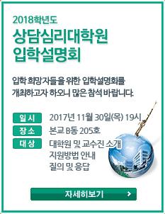 2018학년도 상담심리대학원 입학설명회