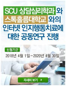 SCU상담심리학과와 스톡홀름대학교와의 인터넷 인지행동치료에 대한 공동연구 진행