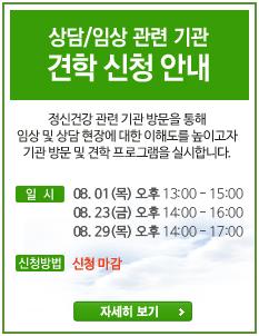 상담/임상 관련 기관 견학 신청 안내