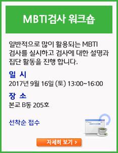 MBTI검사 워크숍